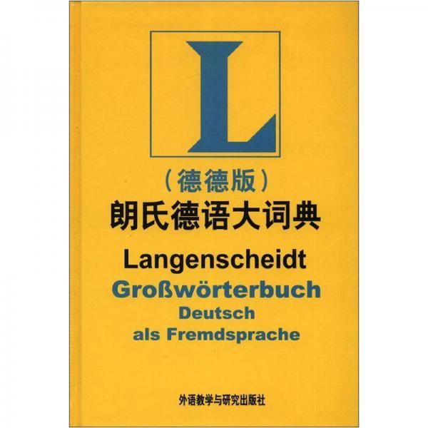 朗氏德语大词典(德德版)