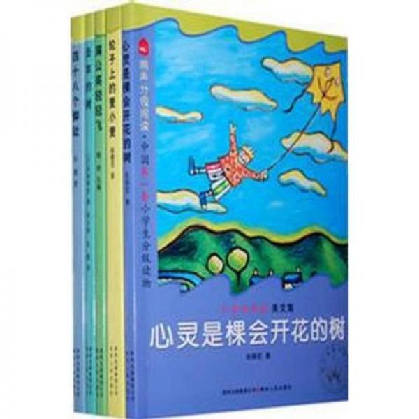 鹂声分级阅读:小学4年级(美文集)(全5册)