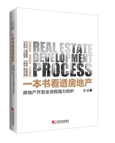 一本书看透房地产:房地产开发全流程强力剖析