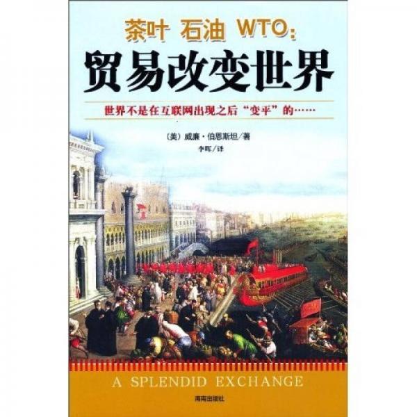 茶叶·石油·WTO