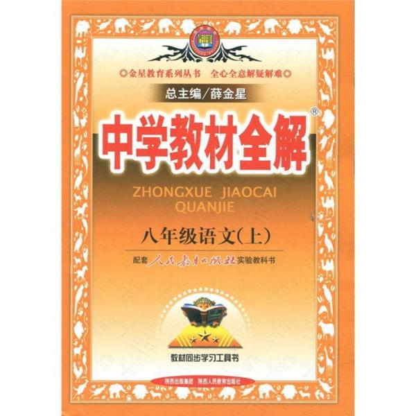 Full solution of middle school textbooks: Chinese (in grade 8) (Personal Education Experimental Edition)
