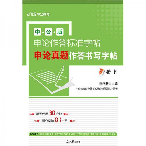 中公版·申论作答标准字帖:申论真题作答书写字帖