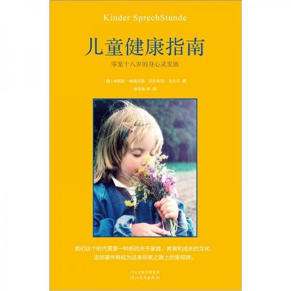 儿童健康指南