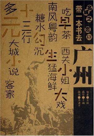 带一本书去广州