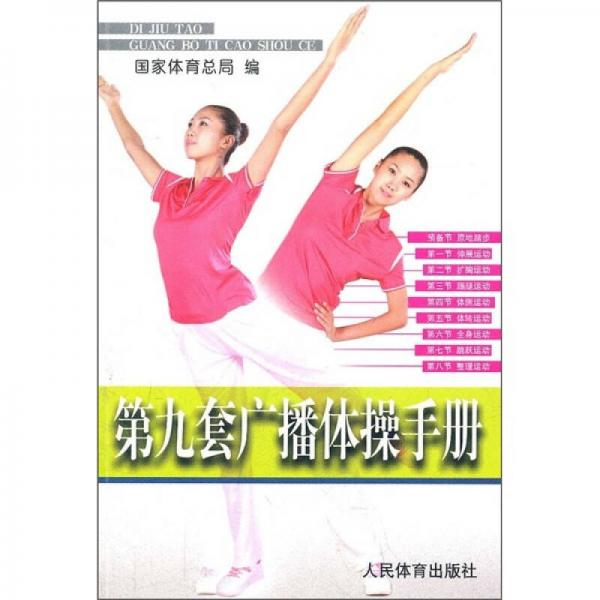 Ninth set of radio gymnastics manual