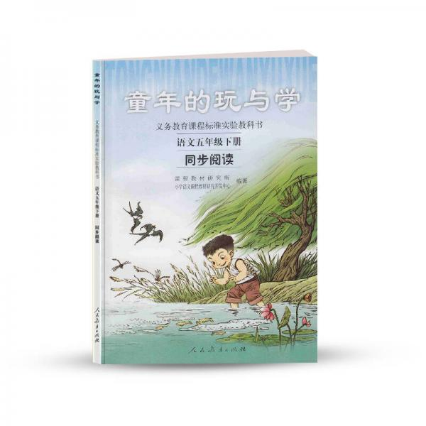 Compulsory Education Curriculum Standard Experiment Textbook · Childhood Play and Learn: Chinese Synchronous Reading (Grade 5)