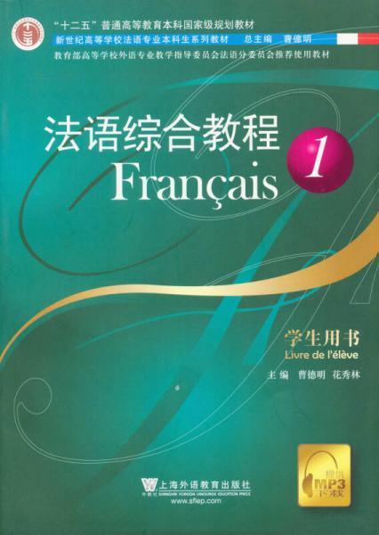 法语综合教程