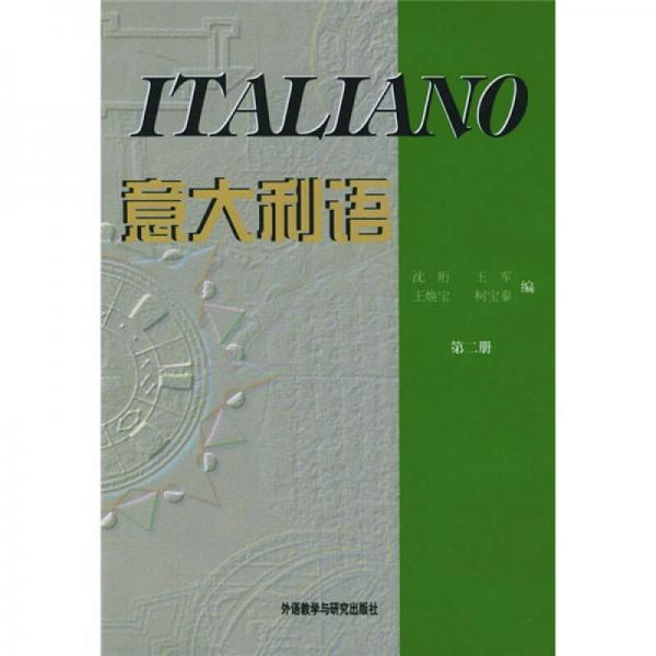 意大利语2