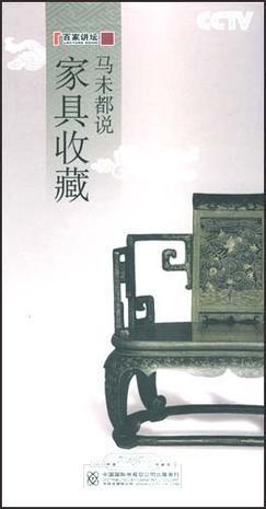 马未都说家具收藏(5DVD)