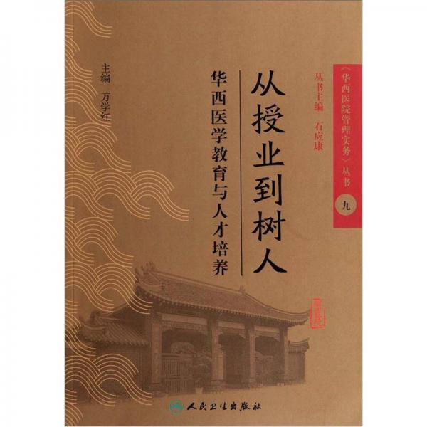 《华西医院管理实务》丛书9从授业到树人·华西医学教育与人才培养