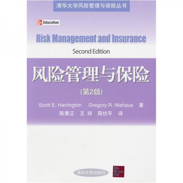 风险管理与保险