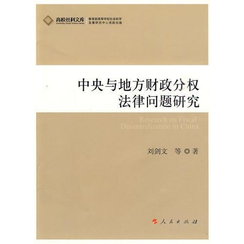 中央与地方财政分权法律问题研究—高校社科文库