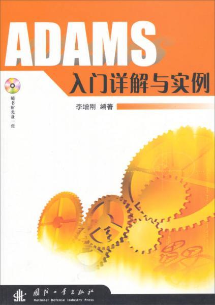 ADAMS入门详解与实例