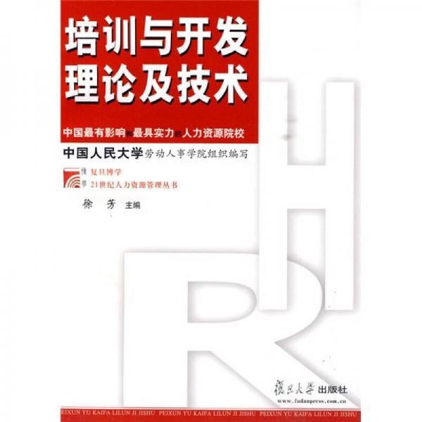 培训与开发理论及技术