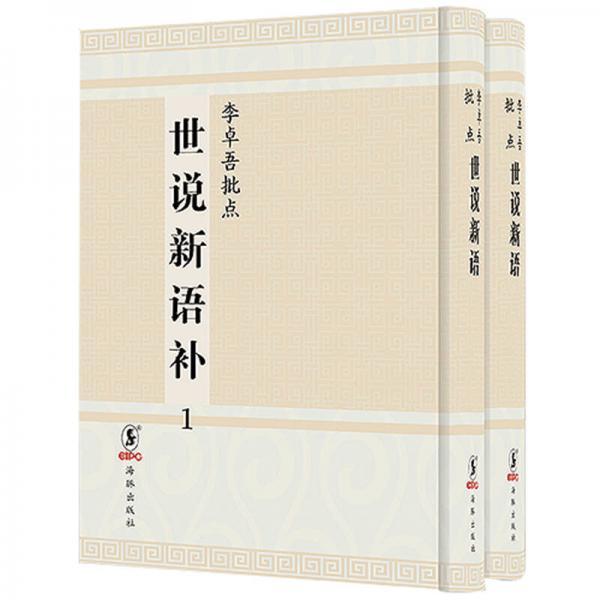 李卓吾批点世说新语补(全2册)