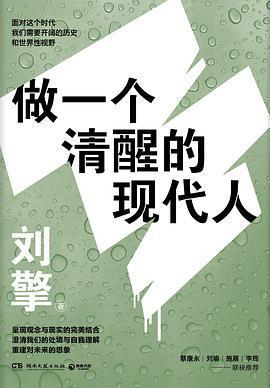 刘擎:做一个清醒的现代人