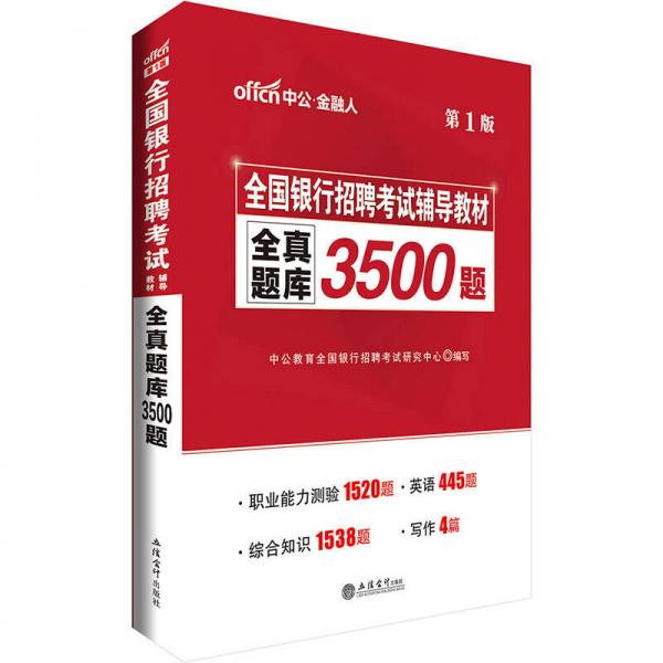 China Public Edition · 2017 National Bank Recruitment Examination Tutorials: 3500 Exams (First Edition)
