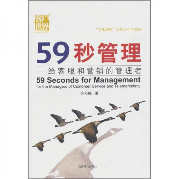 59-second management: for customer service and marketing managers