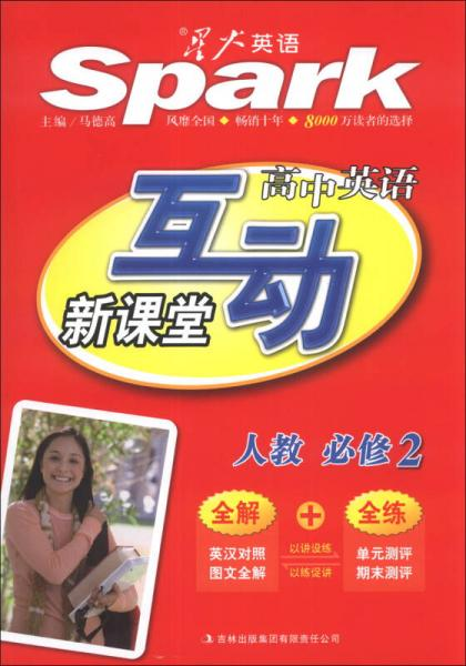 Spark English: New Interactive High School English Class (Compulsory 2) (People's Education Edition) (Autumn 2013)