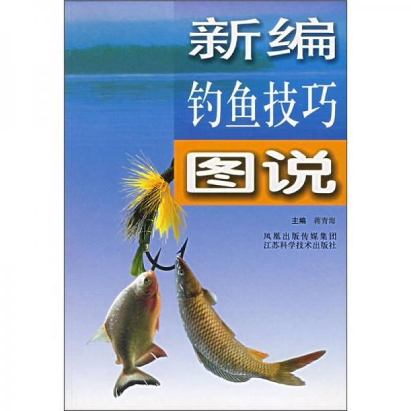新编钓鱼技巧图说
