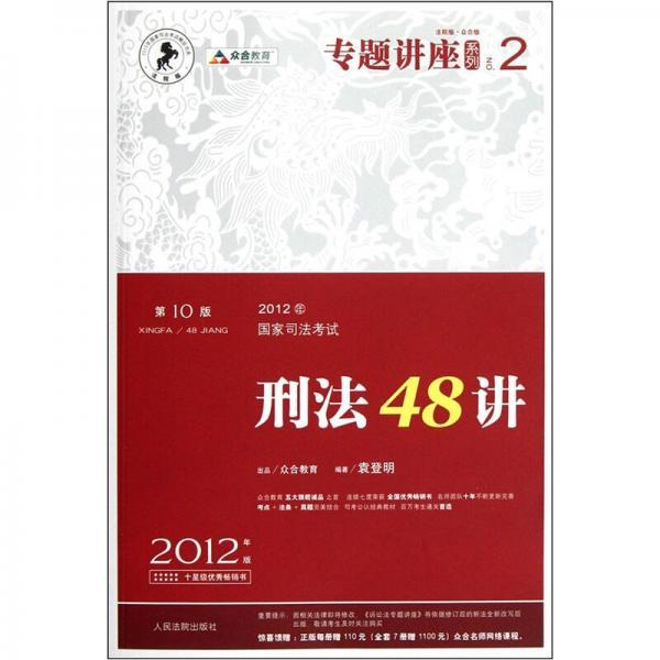 刑法48讲