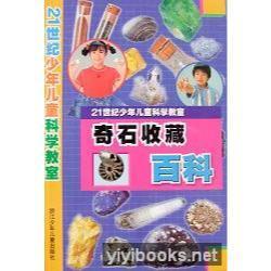 奇石收藏百科  21世纪少年儿童科学教室