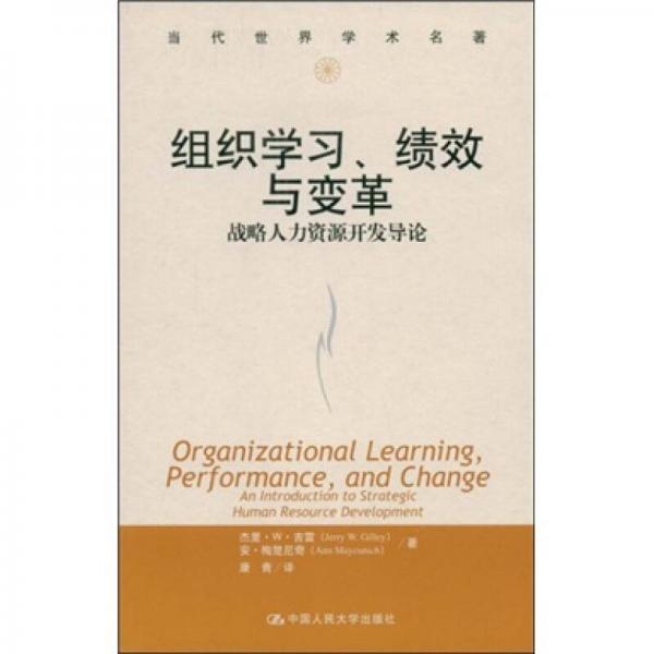 组织学习、绩效与变革