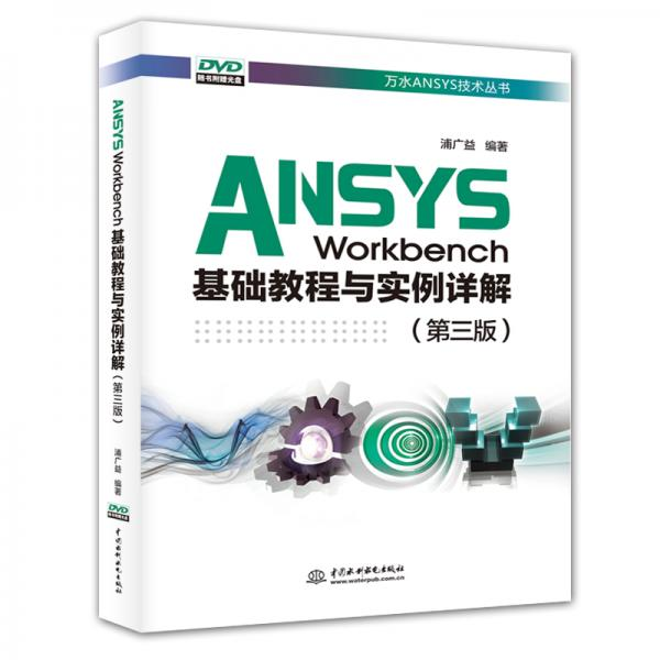 ANSYSWorkbench基础教程与实例详解(第三版)