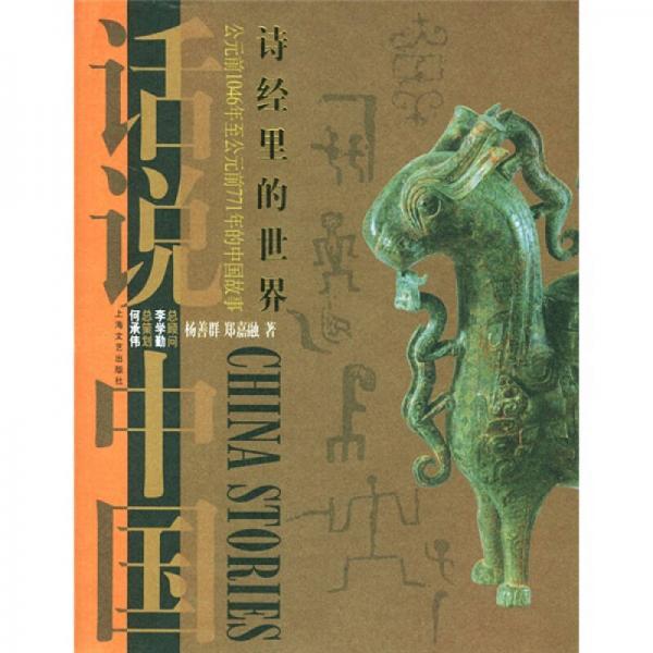 话说中国:诗经里的世界