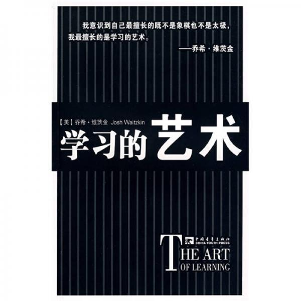 学习之道(第2版)