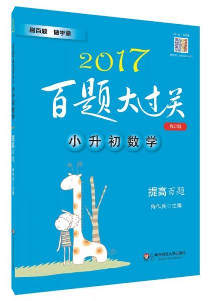2017�鹃�澶ц��陈峰������板��锛���楂��鹃�锛�淇�璁㈢��锛�