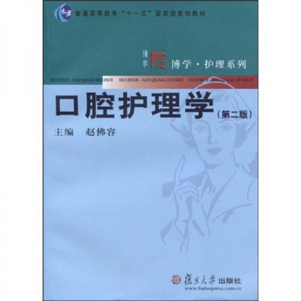 口腔护理学(第2版)