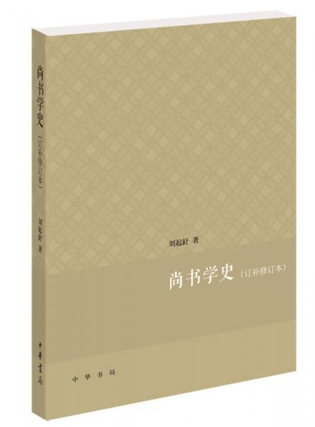 尚书学史·订补修订本