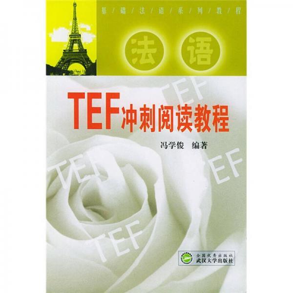 基础法语系列教程:法语TEF冲刺阅读教程