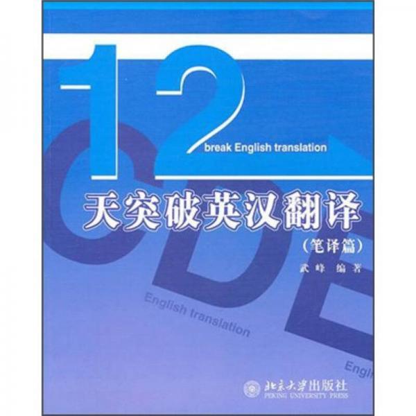 十二天突破英汉翻译