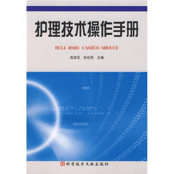 护理技术操作手册