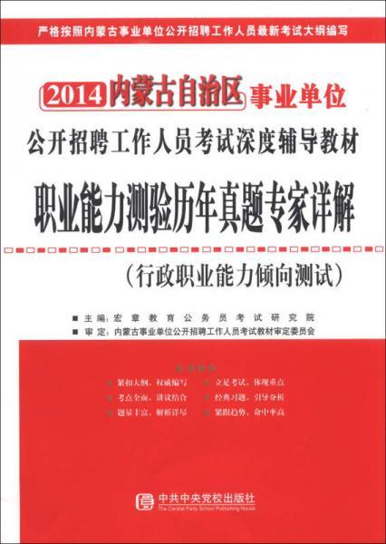 2014内蒙古自治区事业单位公开招聘工作人员考试深度辅导教材:职业能力测验历年真题专家详解