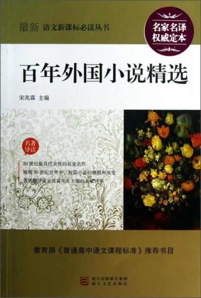 最新语文新课标必读丛书:百年外国小说精选