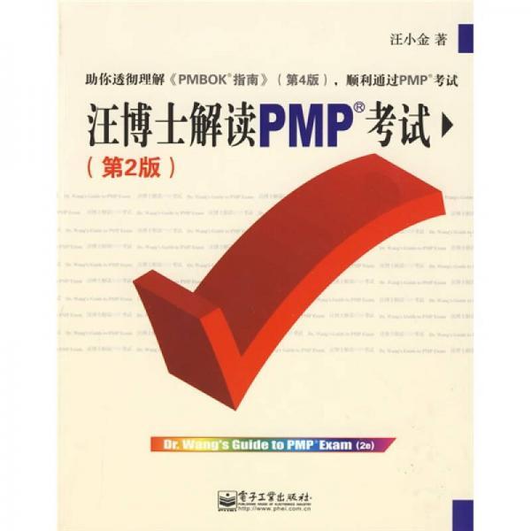 姹���澹�瑙h��PMP��璇�锛�绗�2��锛�