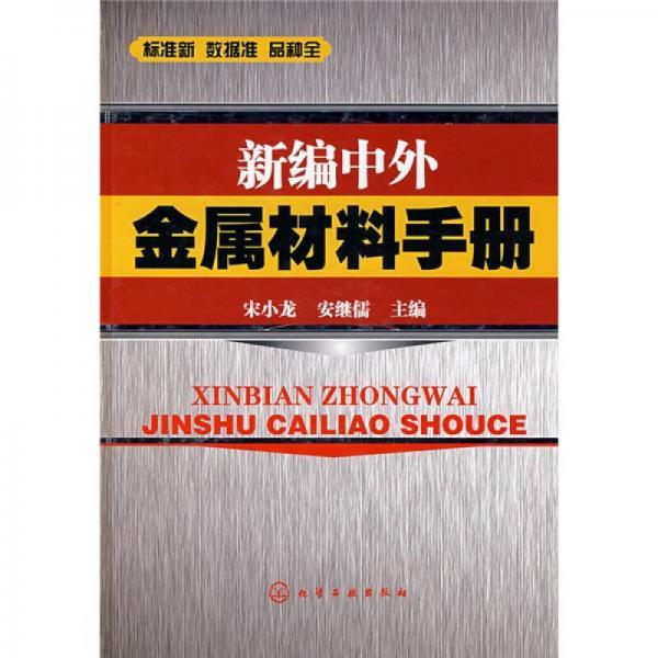 新编中外金属材料手册