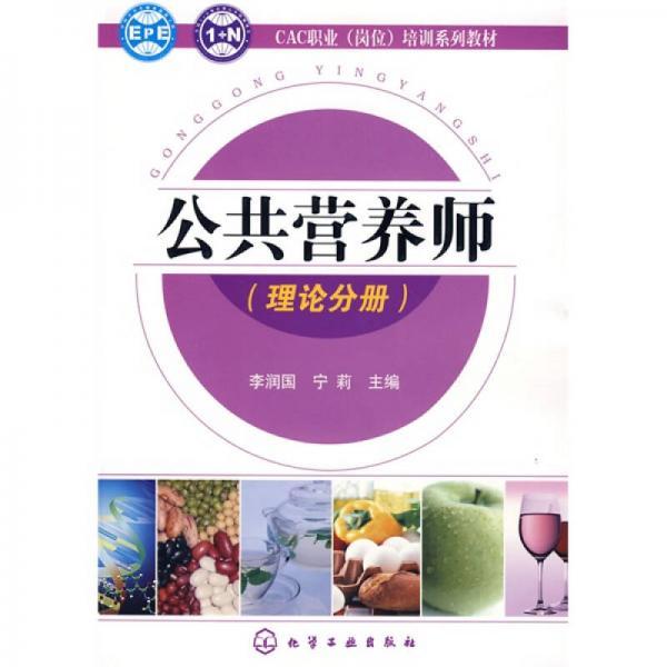 CAC职业(岗位)培训系列教材:公共营养师(理论分册)