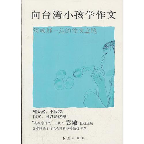 向台湾小孩学作文