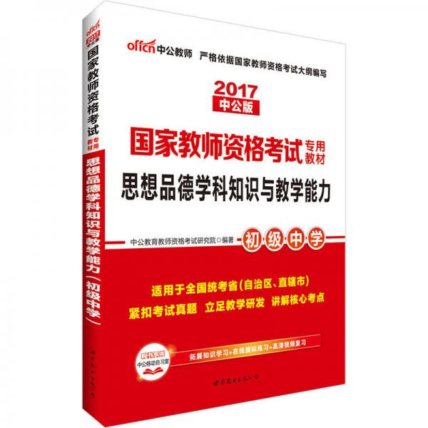 China Public Edition · 2017 National Teacher Qualification Examination Textbook: Ideological and Moral Subject Knowledge and Teaching Ability (Junior High School)