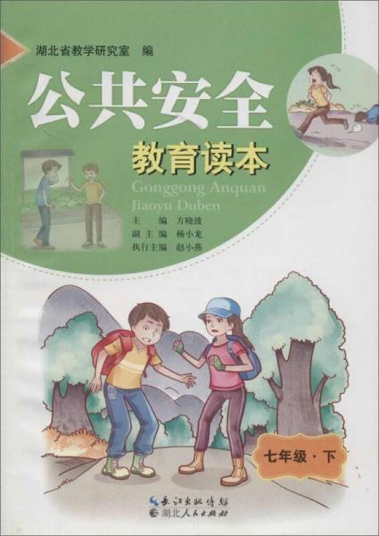 公共安全教育读本:七年级下