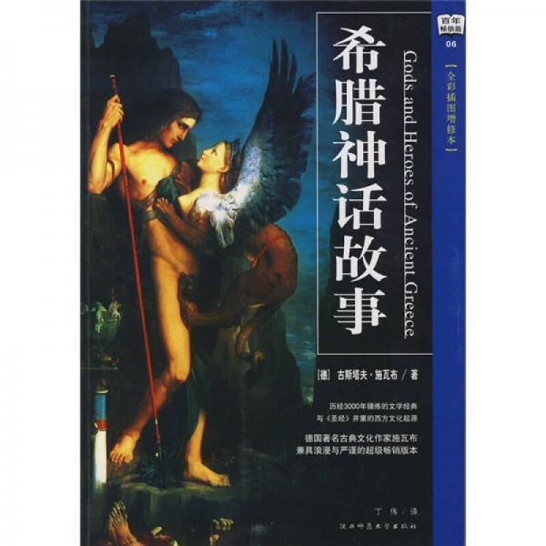 希腊神话故事(插图珍藏本)