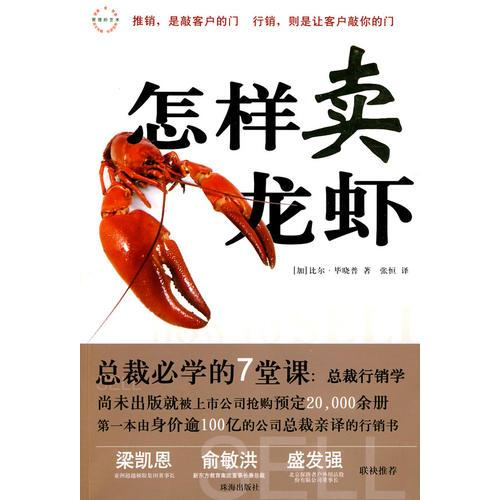 How to sell lobster