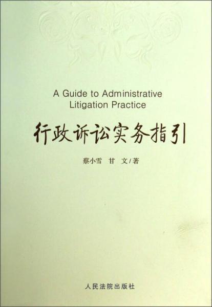 行政诉讼实务指引