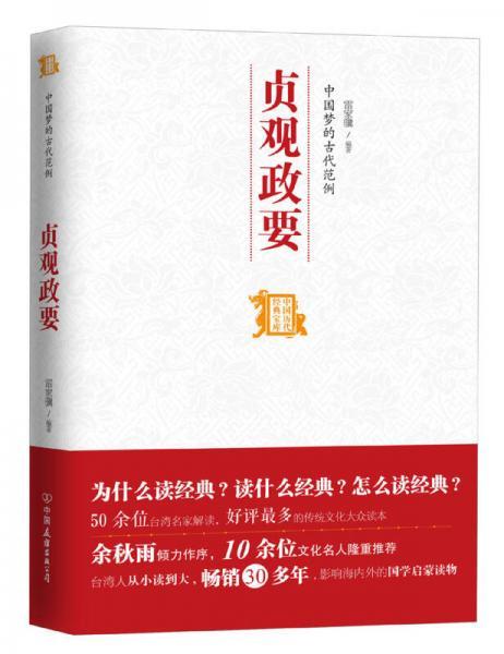 中国历代经典宝库:中国梦的古代范例·贞观政要