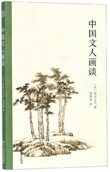 中国文人画谈