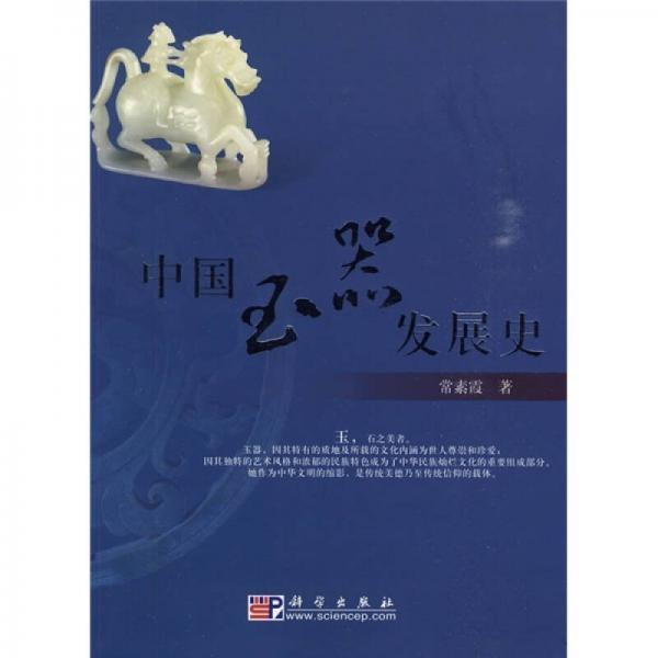 中国玉器发展史